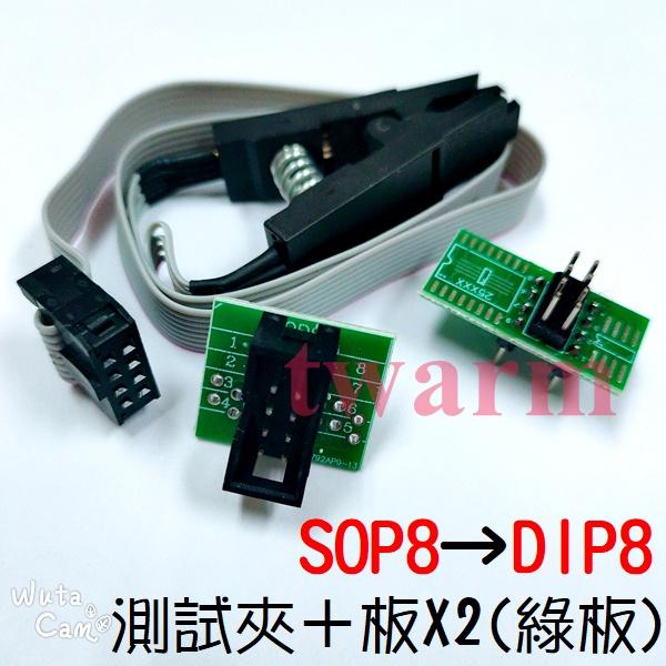 ✨SOP8測試夾+2個板子,窄/寬體通用 轉 DIP8 IC夾子 刷機夾 BIOS燒錄夾 8腳免拆編程夾具