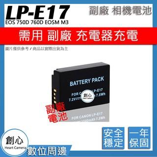 創心 CANON LP-E17 LPE17 電池 EOS 750D 760D EOSM M3 800D 保固一年 高雄市
