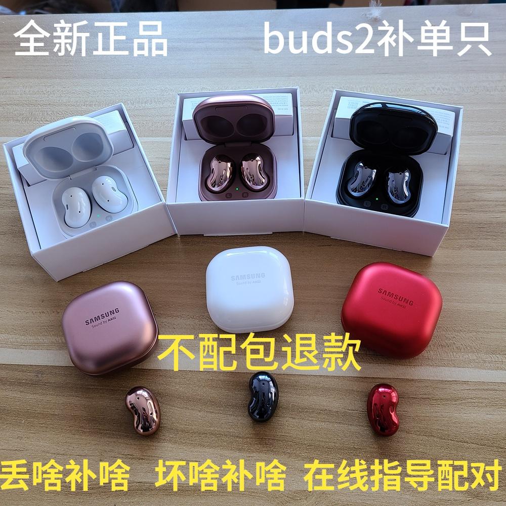 ✗三星Galaxy Buds+Pro補配左邊右邊單只耳機丟失2 live充電盒原裝