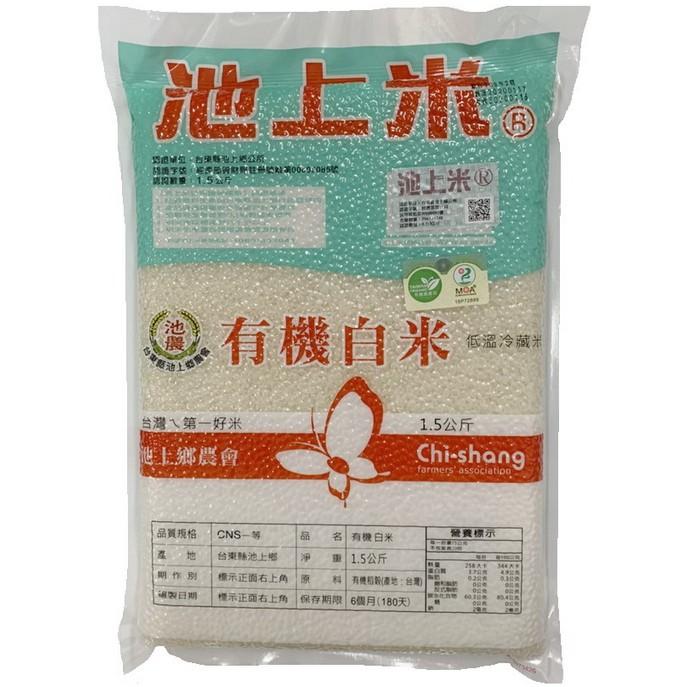 【池上鄉農會】池農有機白米1.5公斤/包-台灣農漁會精選