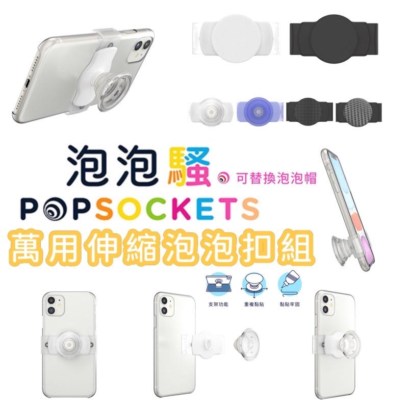 🌟泡泡騷PopSockets二代(可替換泡泡帽)🌟 萬用伸縮泡泡騷扣組