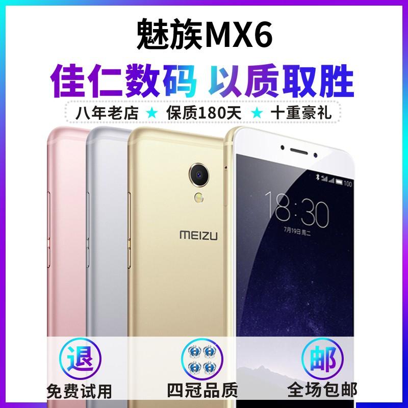 二手手機魅族MX6安卓全網通學生轉轉閑魚二手低價清倉正品9成新 現貨 熱標