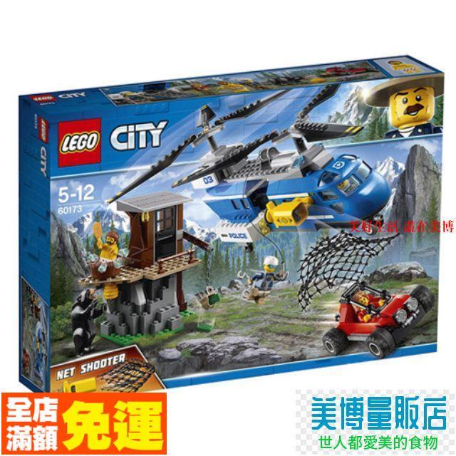 🔥新店大促🔥樂高 lego 60173 city 山區追捕 黑熊 直昇機 全新未開 lego60173 玩具