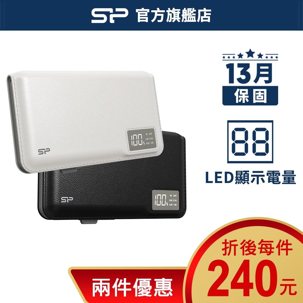SP S103 10000mAh 行動電源 黑 白 線材收納 皮革時尚 LED面板 電量顯示 13M保固 廣穎