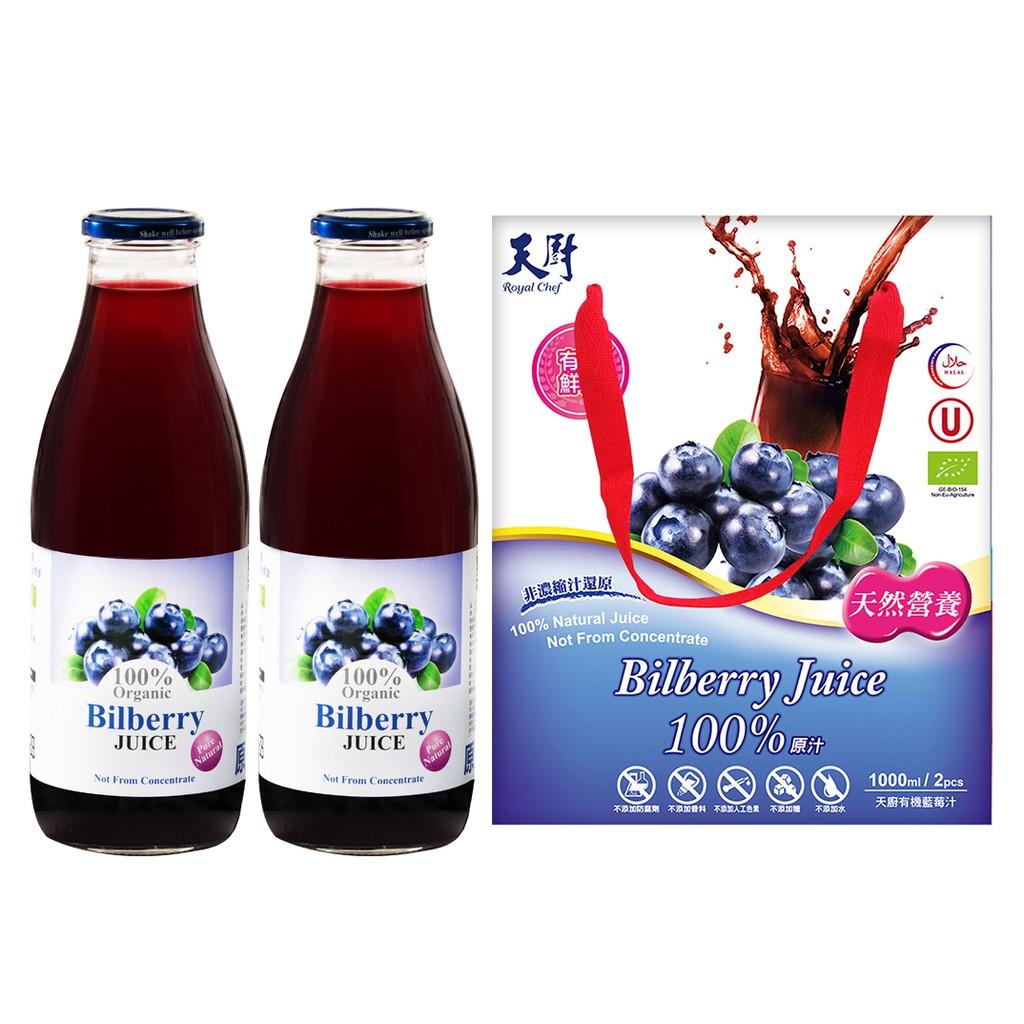天廚有機藍莓汁禮盒1000ml*2瓶