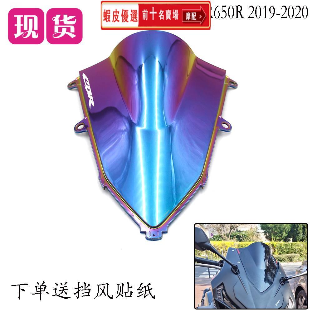 【台灣現貨】適用本田 CBR650R CBR500R 2019-2021 擋風玻璃 前風擋 前風鏡機車女神