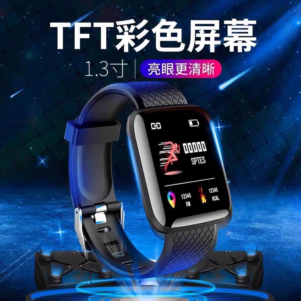 繁體中文版 116plus爆款D13彩屏智能手環心率監測運動手環 大螢幕 非 小米 支援安卓/支援蘋果 LH719