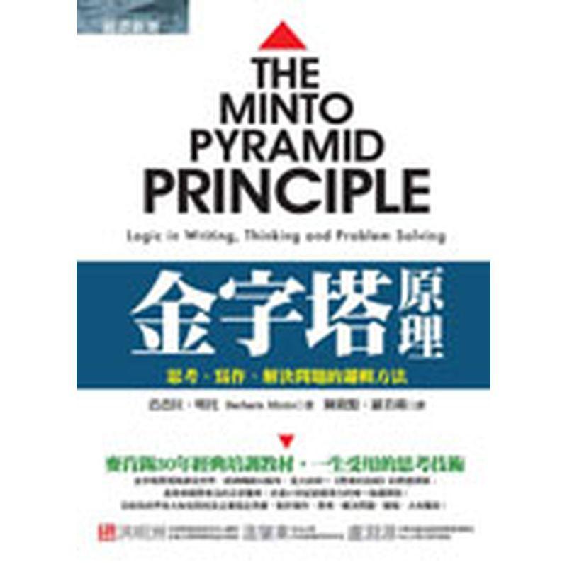 金字塔原理:思考、寫作、解決問題的邏輯方法(城邦讀書花園)