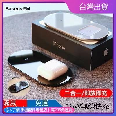 Baseus倍思 無線充電器【台灣出貨】極簡二合一無線充電器 支援QI Airpods 18W 無線充 充電盤 充電板