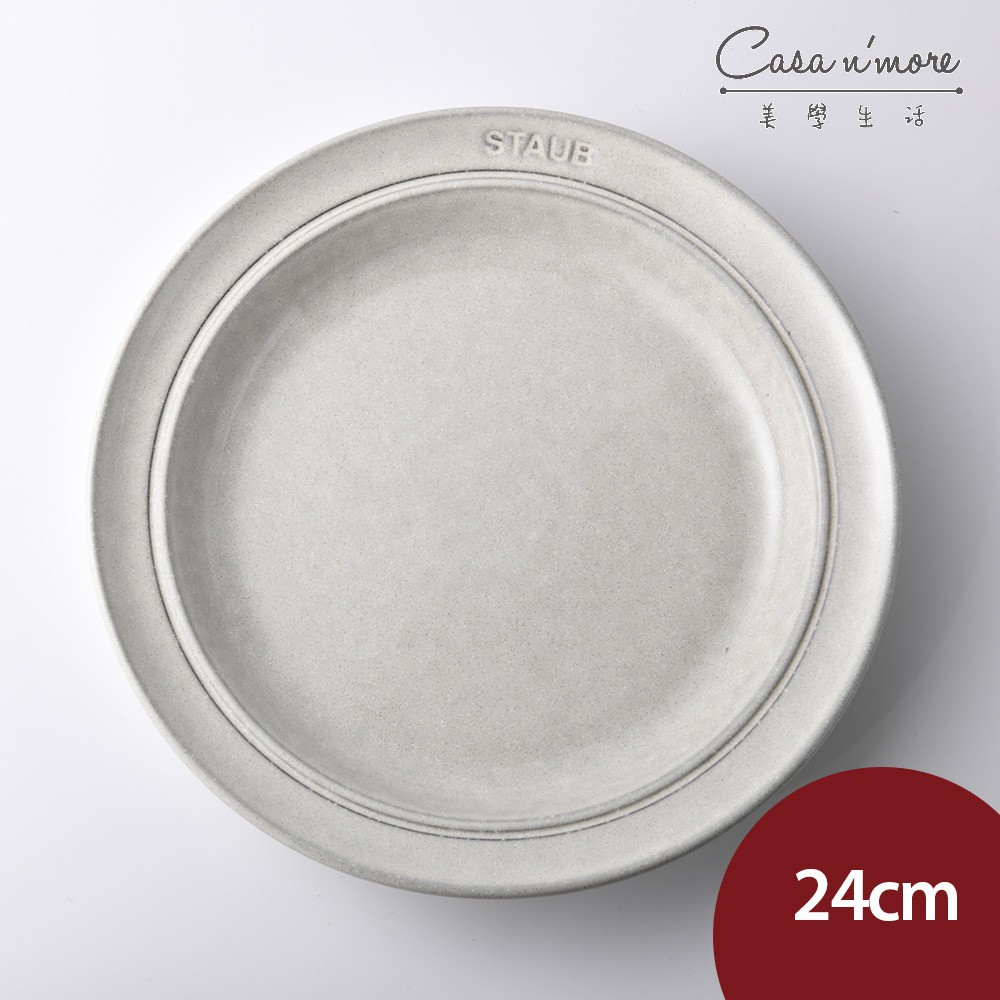 Staub 陶瓷圓深盤 點心盤 盛菜盤 24cm 松露白