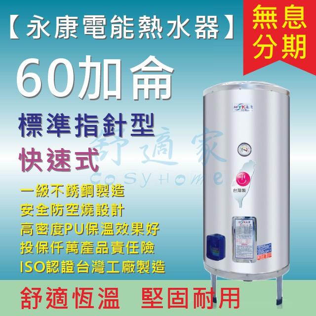 【舒適家 永康日立電】60加侖 快速式 指針標準型】儲熱+即熱】不鏽鋼 電爐 電熱水器】FS-60