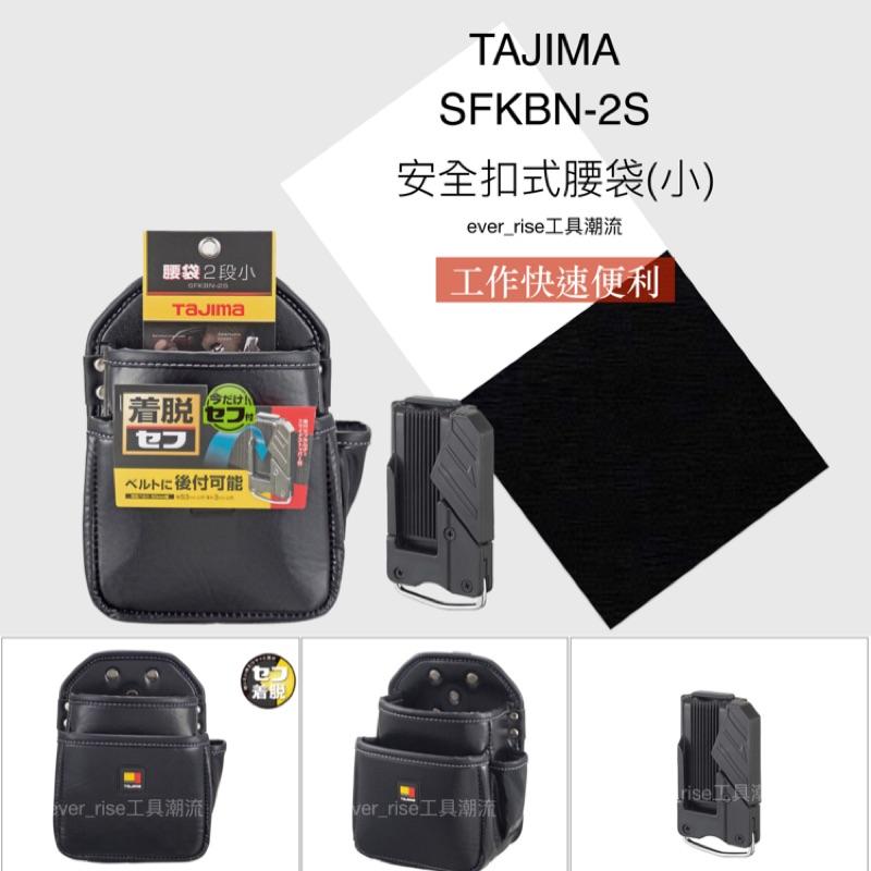 [進化吧工具屋]日本TAJIMA 田島 快扣式腰袋(小) 腰帶 手工具 安全掛勾 SFKBN-2S