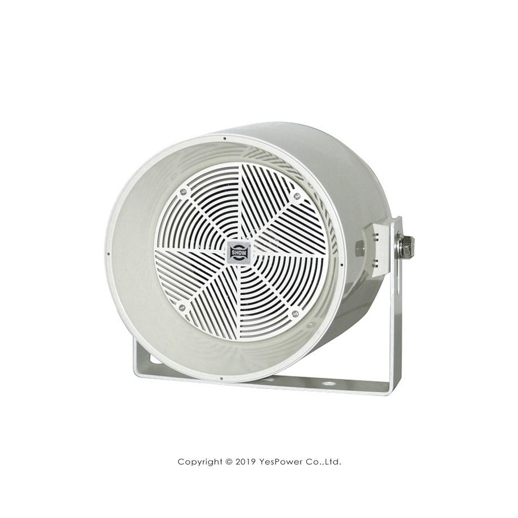 *原廠統一定價,來電享最低價*CS-30R SHOW 30W 寬頻域投射式喇叭/音質清晰/防水IP66