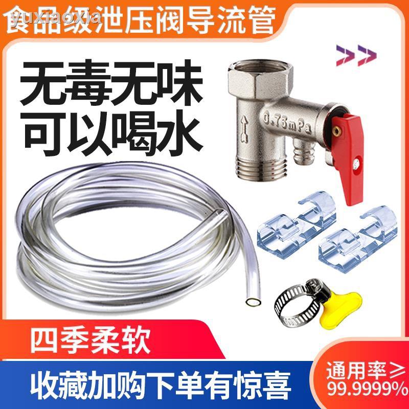 LI 现货通用型電熱水器導流管泄壓閥導流排水軟管減壓閥引流管滴水管