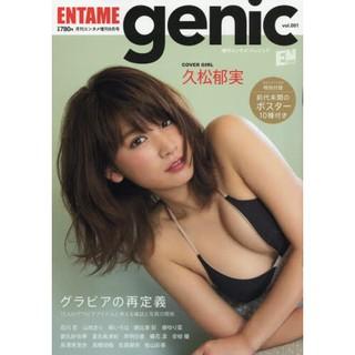 (現貨)0205416080 ENTAME genic 2016年8月號 封面:久松郁美 附:海報5張 新北市