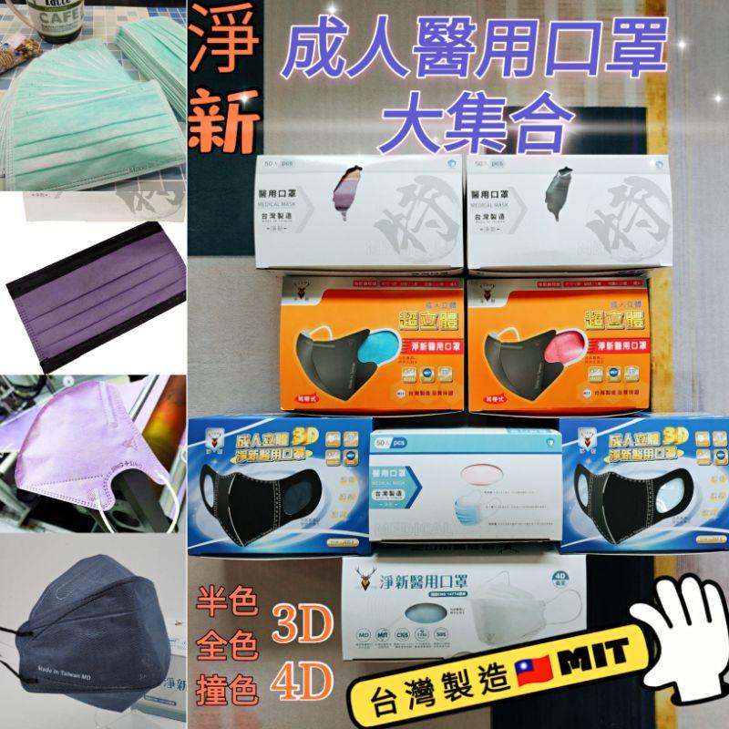 (快速出貨)淨新 成人醫用口罩系列 平面半色 全色 撞色口罩 3D 4D立體口罩 KF94韓版口罩 魚型口罩