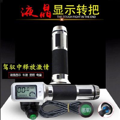 05B8 電動車調速60轉把油門車速V里程把手V加速器液晶V36顯示改裝件48