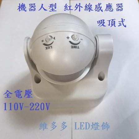 (防撥水戶外型)吸頂式紅外線感應器 紅外線感應開關 全電壓 有旋鈕 可調整 人體感應(安裝請參考圖示或者說明書)