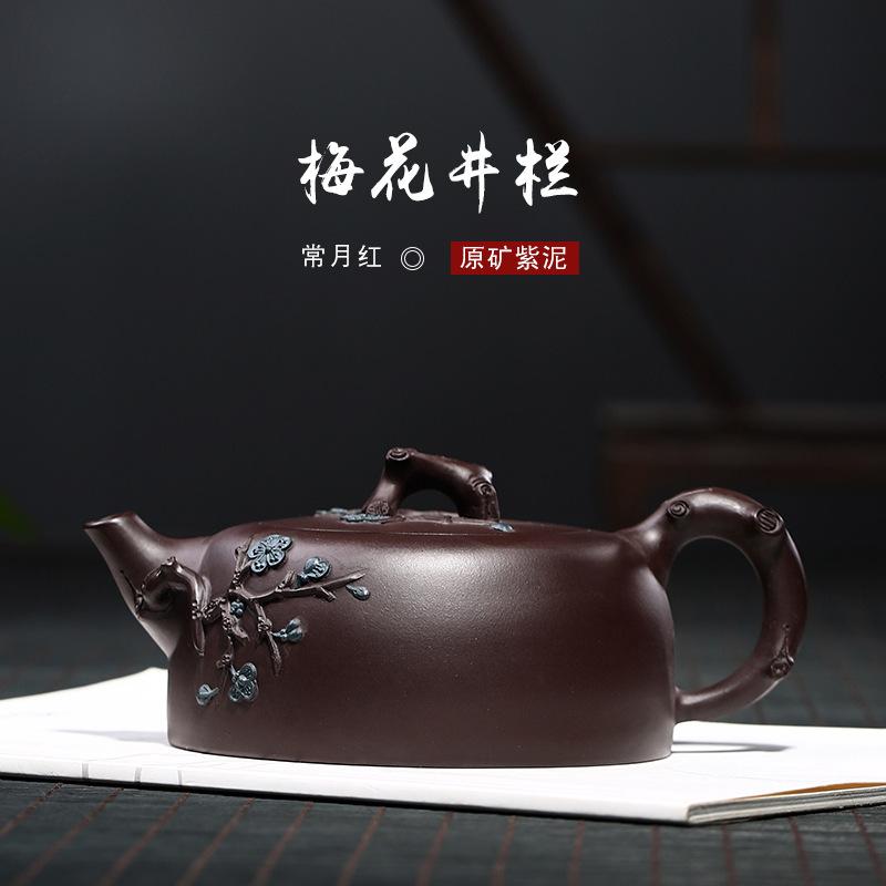 居家茶具 紫砂 常月紅梅花井欄壺手工貼花茶壺 泡茶壺 茶器 功夫茶具420ml 現貨