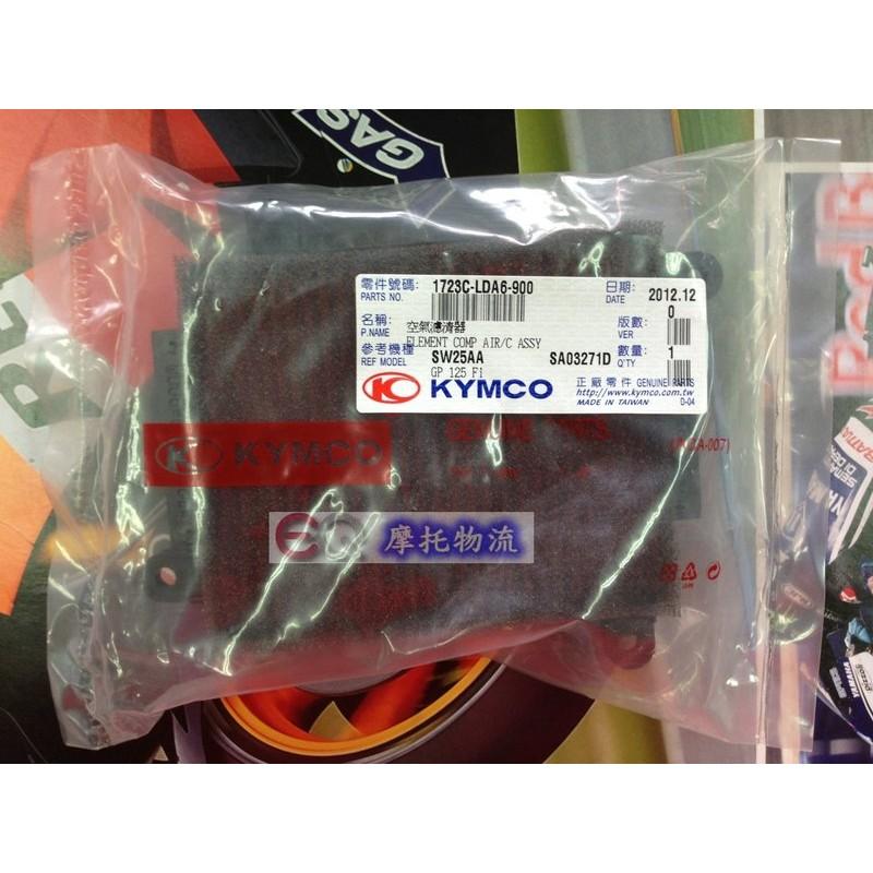 EQ摩托物流 光陽 KYMCO GP125 空氣濾清器 空濾