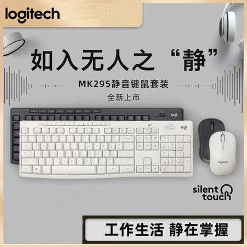 現貨 羅技 MK295靜音鍵鼠套裝辦公家用套裝全尺寸帶2.4G接收器