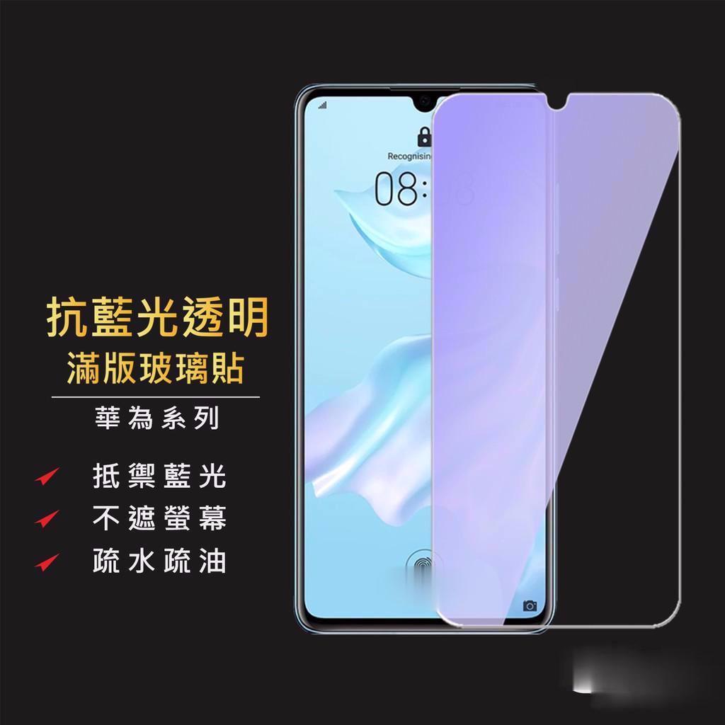 特價 華為抗藍光滿版玻璃貼 玻璃保護貼P30 P20 P40 Y7 Y9 2019 Nova 5T 3 3i 2
