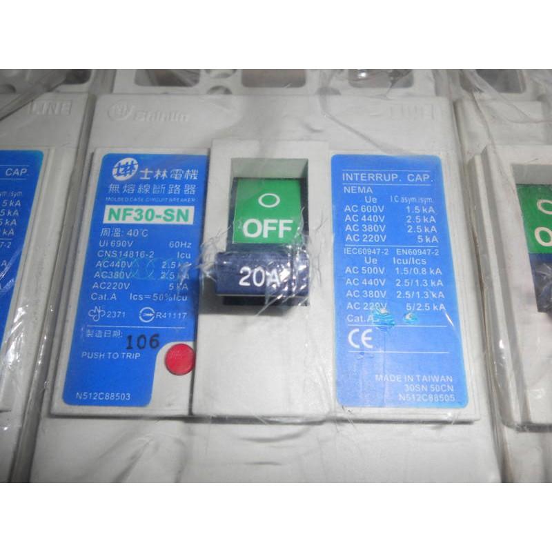 士林電機 斷路器NF30-SN NF50-SN NF50-CN 2P 5A-50A 無熔絲開關斷路器3P
