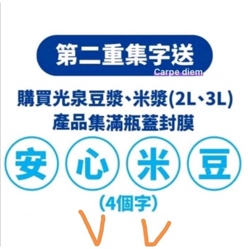光泉豆漿集字活動 安心米豆 售(豆) 徵(心)