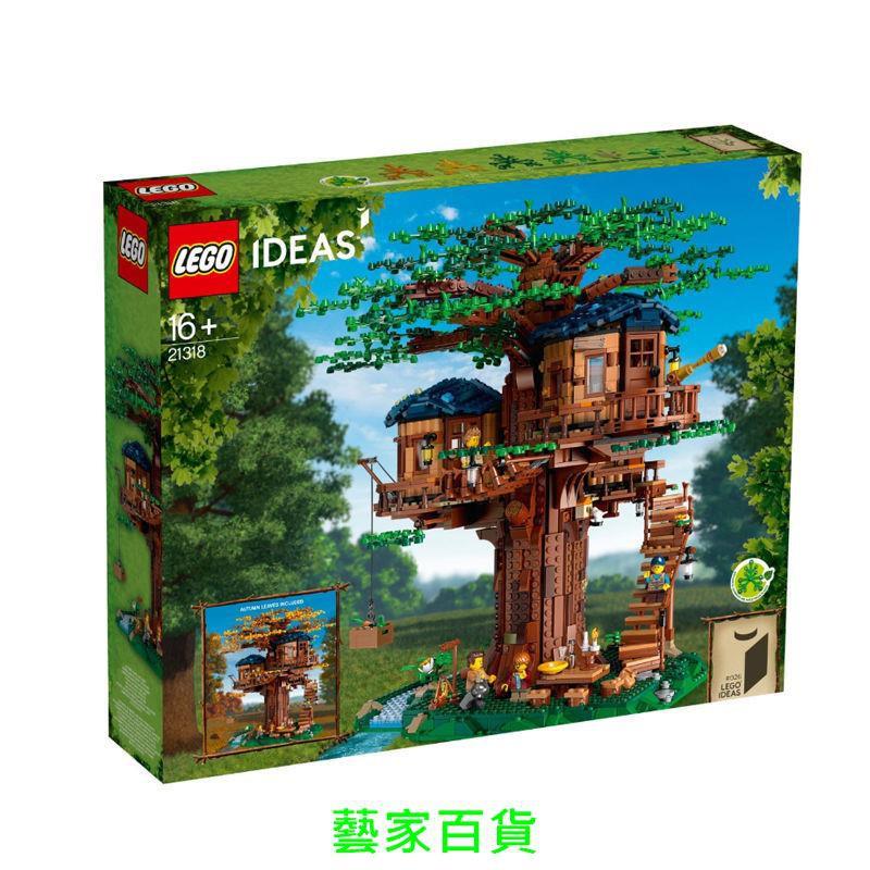 藝家 LEGO/樂高 21318樹屋IDEAS系列 森林之樹小屋益智男女孩拼裝積木 玩具