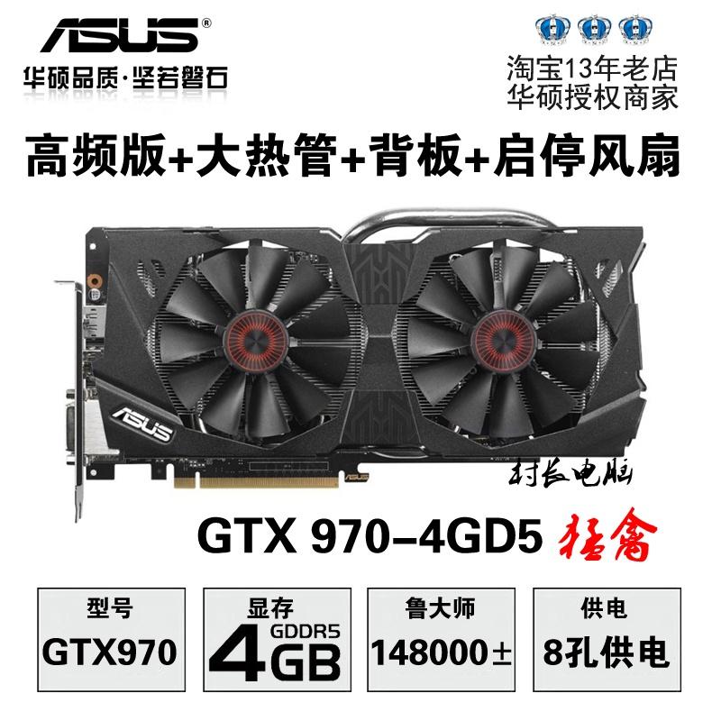 vlvz 華碩GTX970  4G猛禽 台式電腦高清遊戲顯卡 另有1060 1050TI 960