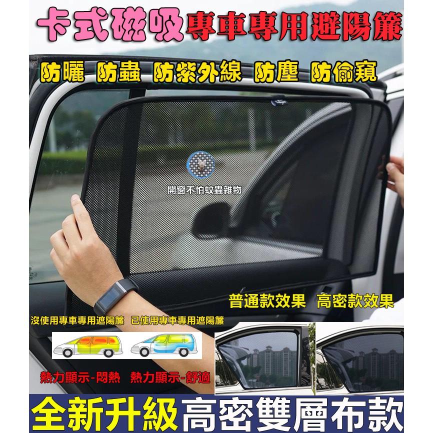 汽車磁吸遮陽簾 車用窗簾遮陽網Volkswagen VW 福斯Passat Touareg Tiguan