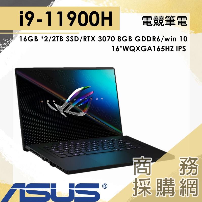 【商務採購網】GU603HR-0022A11900H✦I9/32G 電競 效能 RTX3070 華碩ASUS ROG筆電