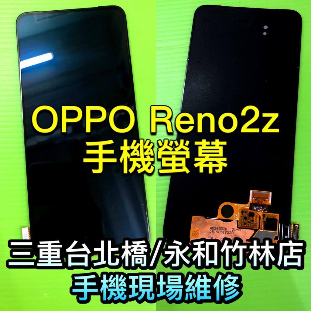 OPPO Reno2Z 液晶螢幕總成 RENO 2Z 現場維修