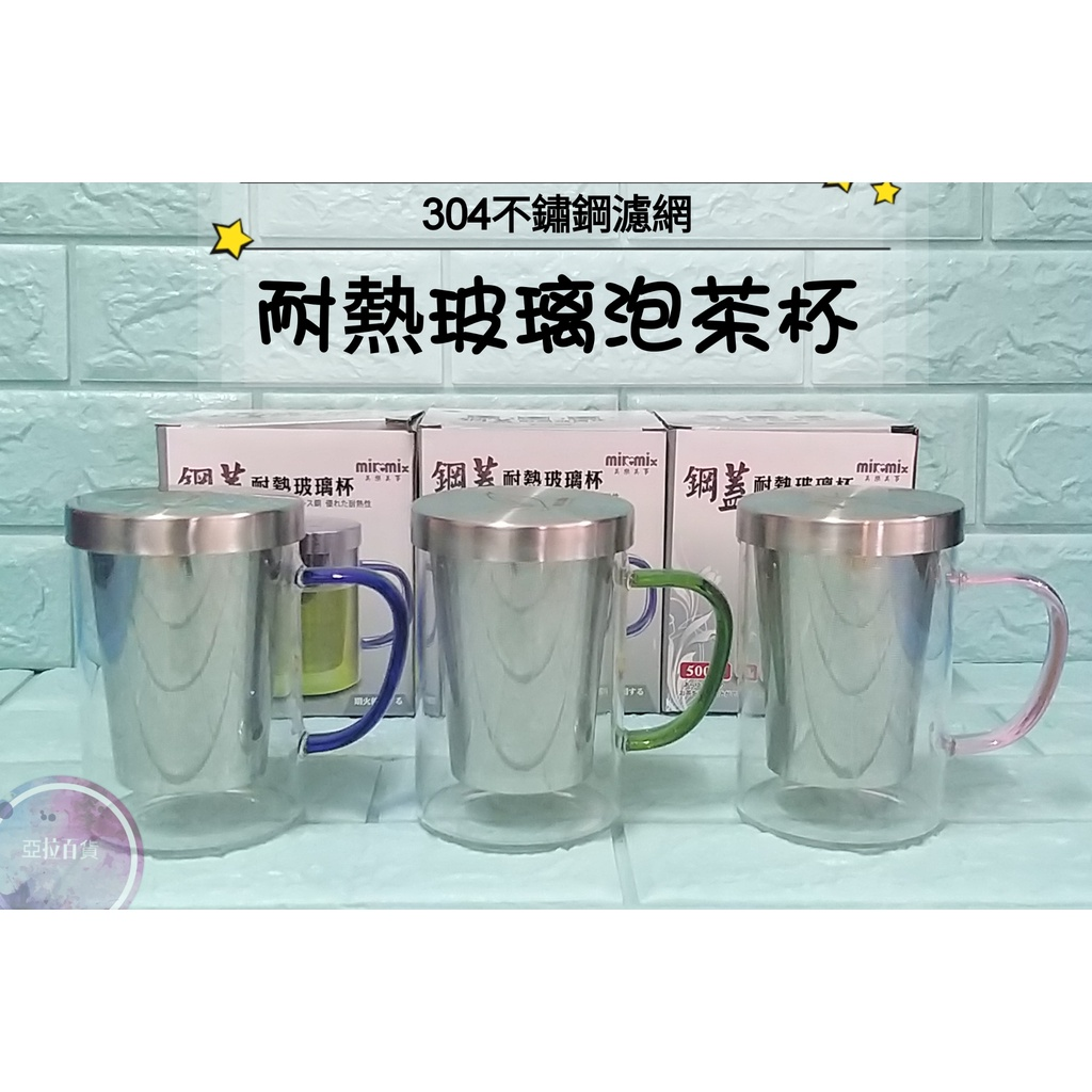 亞拉百貨 美樂美事 304不鏽鋼 耐熱玻璃泡茶杯 玻璃杯 附濾網 泡茶網 泡茶杯 花茶杯 沖茶杯 帶把耐熱玻璃杯 水杯