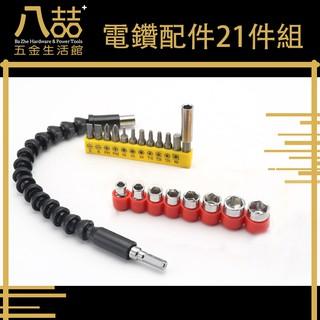 電鑽配件21件組 萬向軟軸 套筒 起子頭 連接桿 電鑽適用 六角柄 台中市