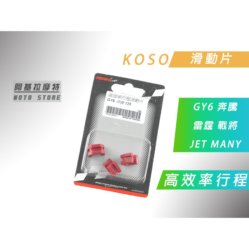 附發票 KOSO GY6 滑動片 高效率行程 滑件 滑片 適用 奔騰 雷霆 戰將 JET MANY JBUBU
