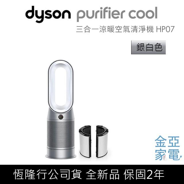 新上市 公司貨 Dyson 戴森Pure Hot+Cool涼暖三合一清淨機 HP07