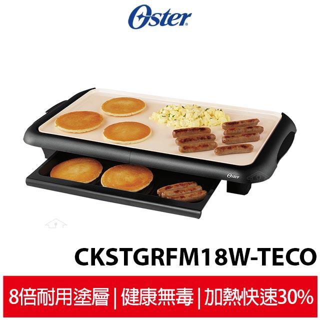含運費 Oster BBQ陶瓷電烤盤 CKSTGRFM18W-TECO 中秋烤肉必備