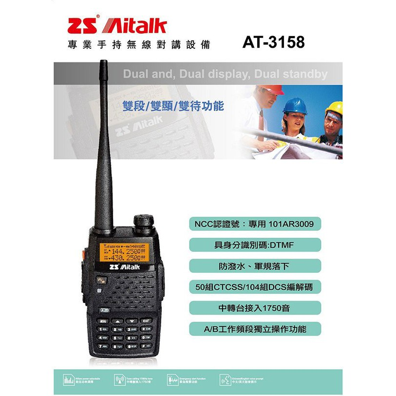ZS Aitalk AT-3158 VHF UHF 雙頻 手持對講機〔贈假電池點煙線 雙顯 小體積〕AT 3158 免運
