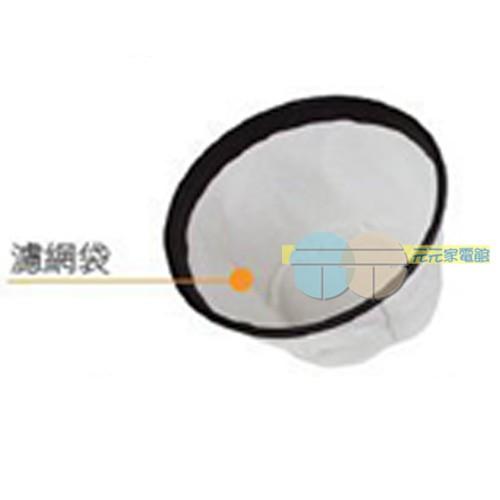 勳風 吸塵器專用濾網 可水洗重複使用 適用於:HF-3327 / HF-3328 / HF-3329