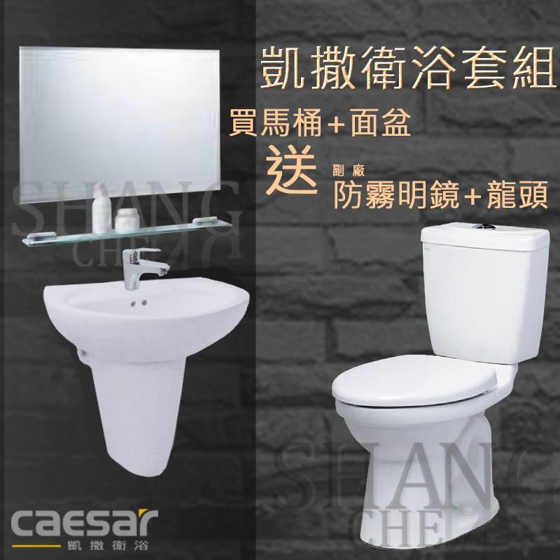 凱撒衛浴套組 簡配 省水馬桶+洗臉盆+面盆龍頭+化妝鏡附平台 CT1325 1425 L2220
