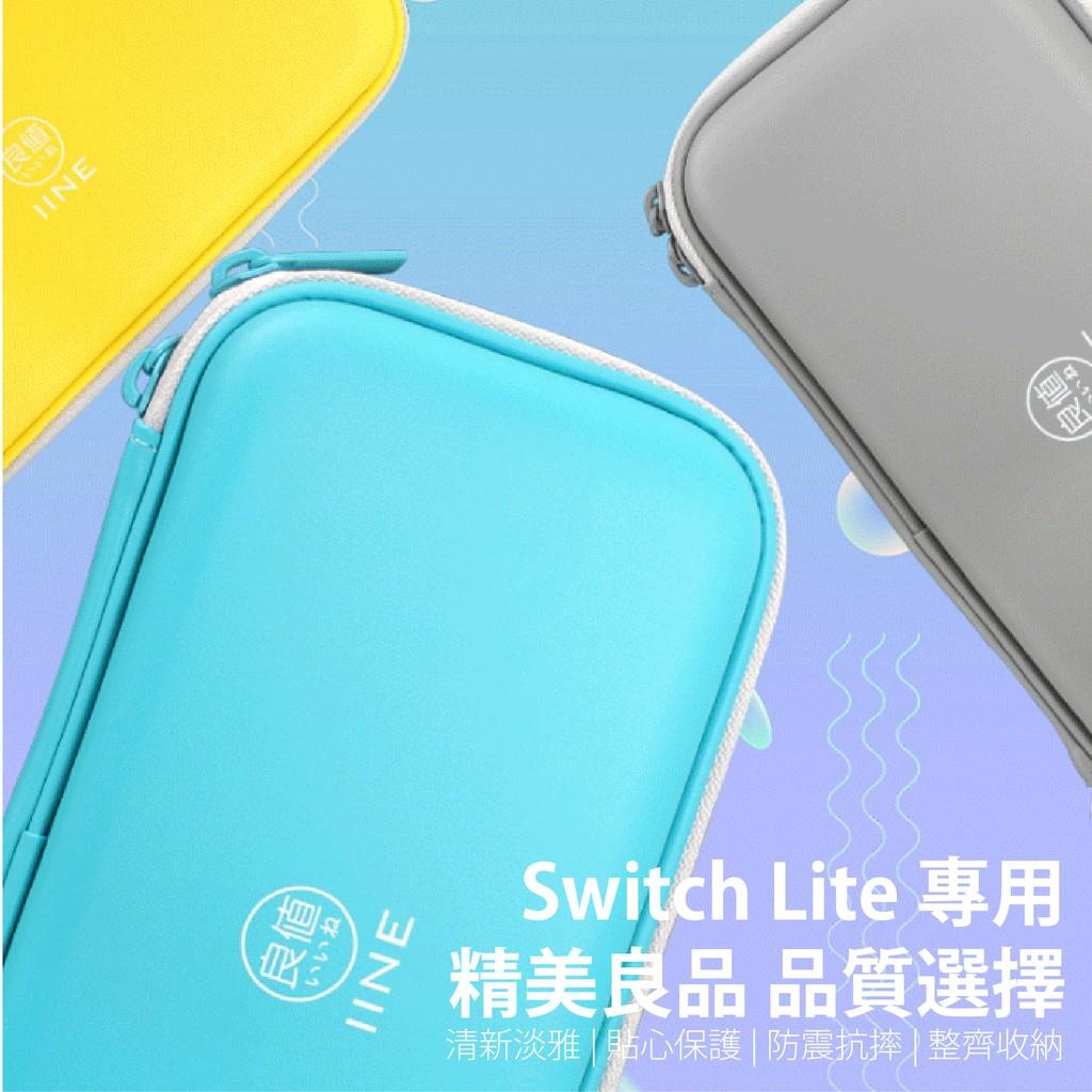 良值 NS Switch Lite EVA硬殼主機包(多色選) 【現貨免運】【GAME休閒館】