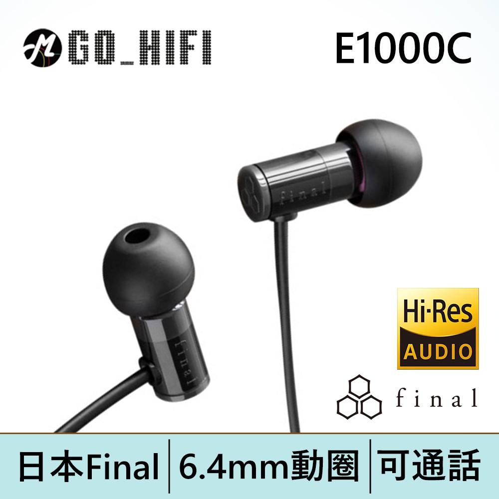 日本 Final E1000C 線控麥克風耳道式耳機 | 強棒電子專賣店