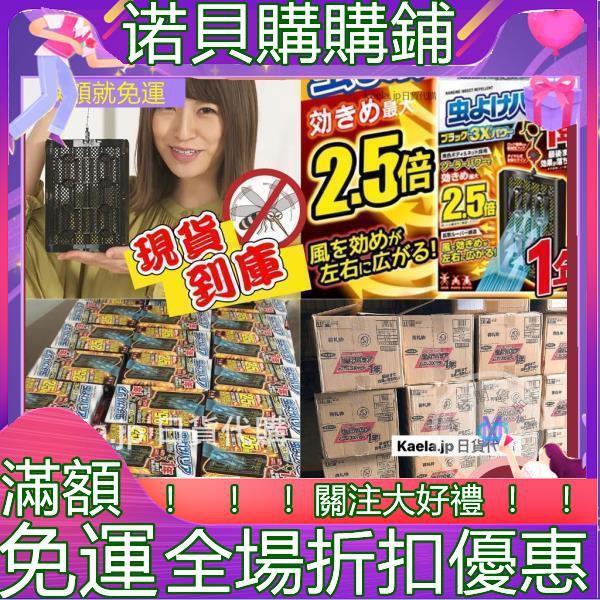 日本境內 Fumakilla 福馬 一年 防蚊掛片 超長效366 加強版 2.5倍 無香 驅蚊掛片-诺貝美妝店