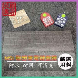 NTPU新高透膜 GE62VR GE62MVR GE63 GE63VR 6RF 7RF 微星 鍵盤膜 鍵盤保護膜 保護膜 苗栗縣