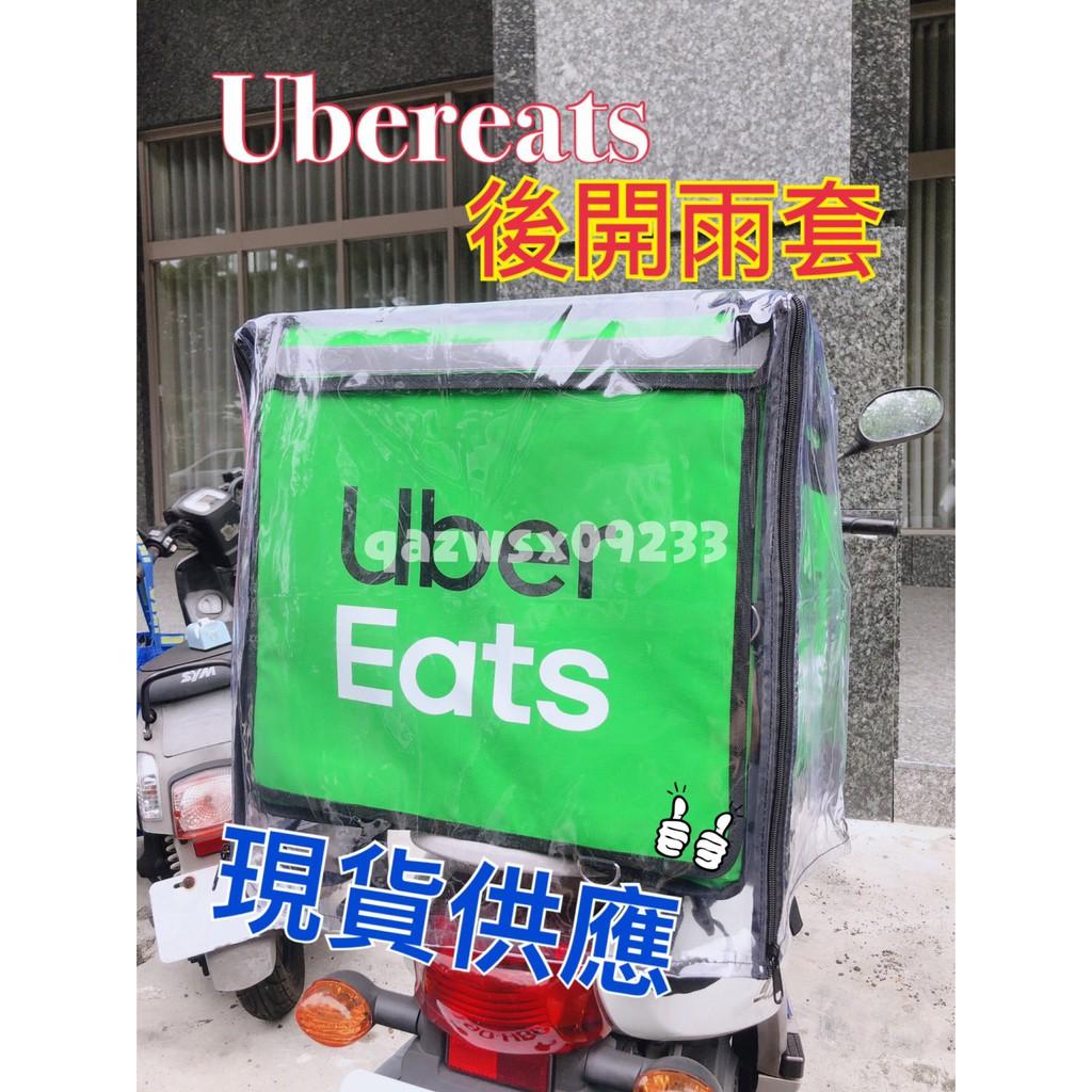 Ubereats 官方保溫袋專用雨罩 UE2代-6代通用後開款
