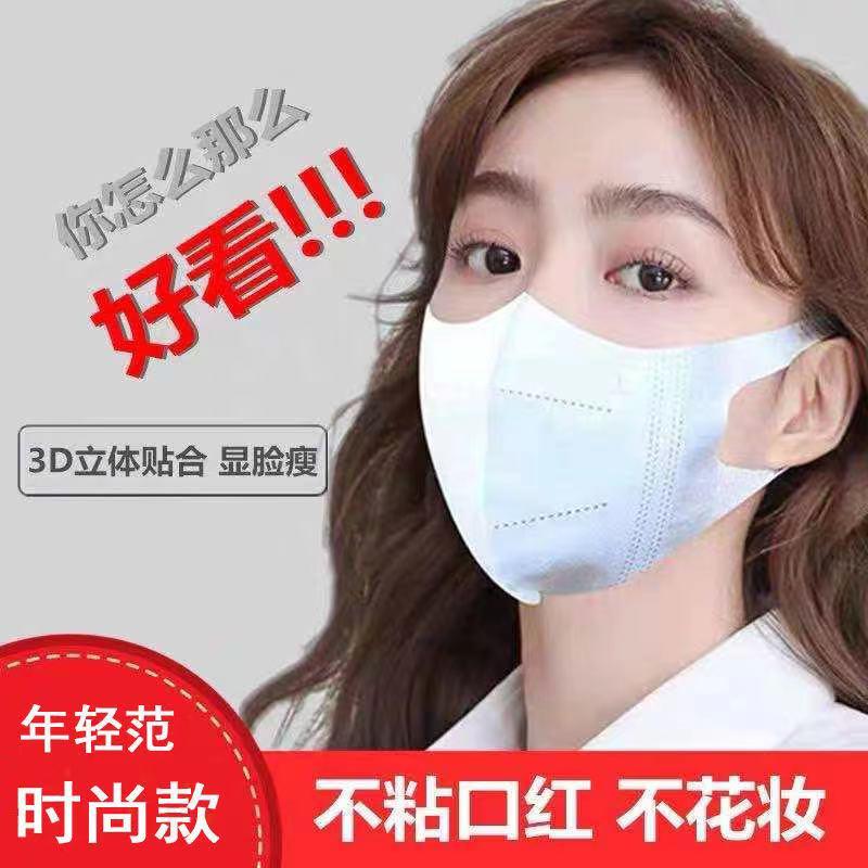 【給大家送福利】現貨 醫療級口罩 成人3D立體醫用口罩《扁繩》立體口罩 醫療口罩 成人口罩*50入/盒