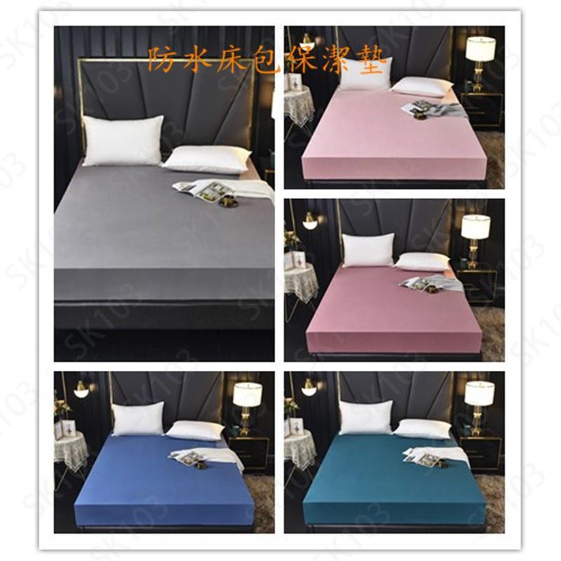 防水透氣防螨保潔墊超透氣防水床單床包單人雙人加大床包式防水保潔墊床罩防滑#101