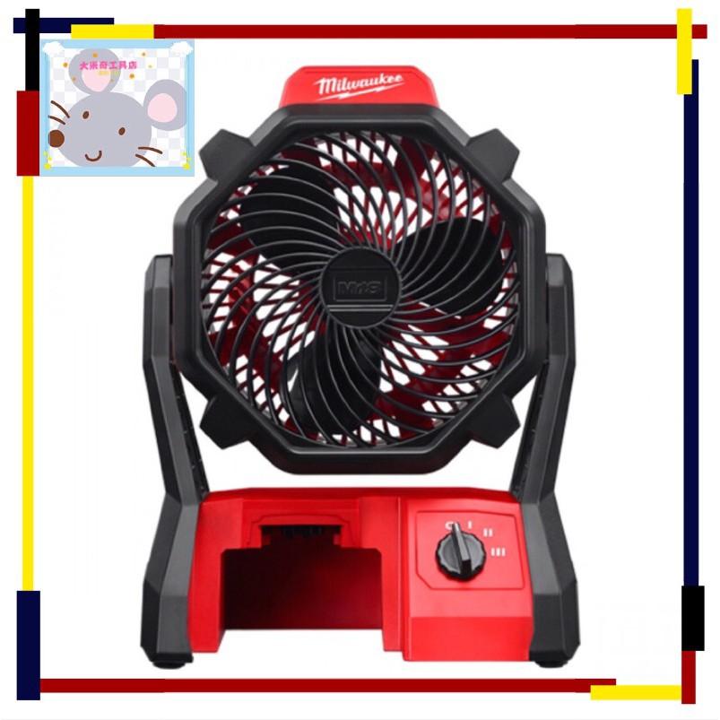 【大米奇工具店】美沃奇Milwaukee 18V三段風速調整電風扇 M18 AF-0-空機價