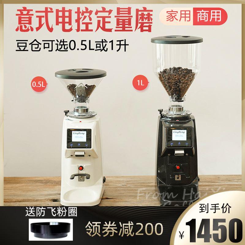 意式電控定量磨豆機商用咖啡館電動磨粉機家用自動研磨機可選110V